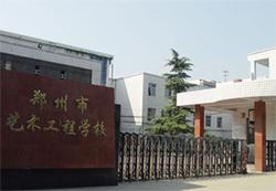 郑州市艺术工程学校